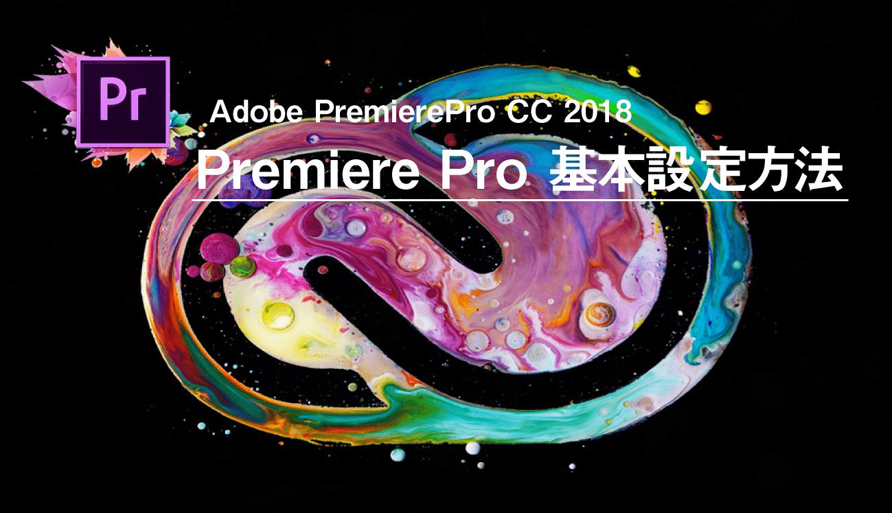 Premiere Pro CCの基本設定方法