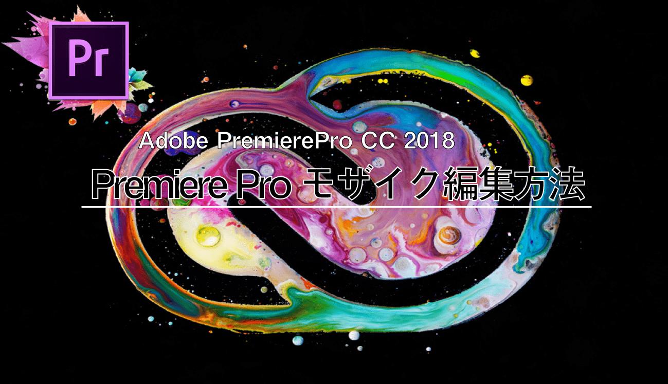 Premiere Pro CC モザイク編集方法