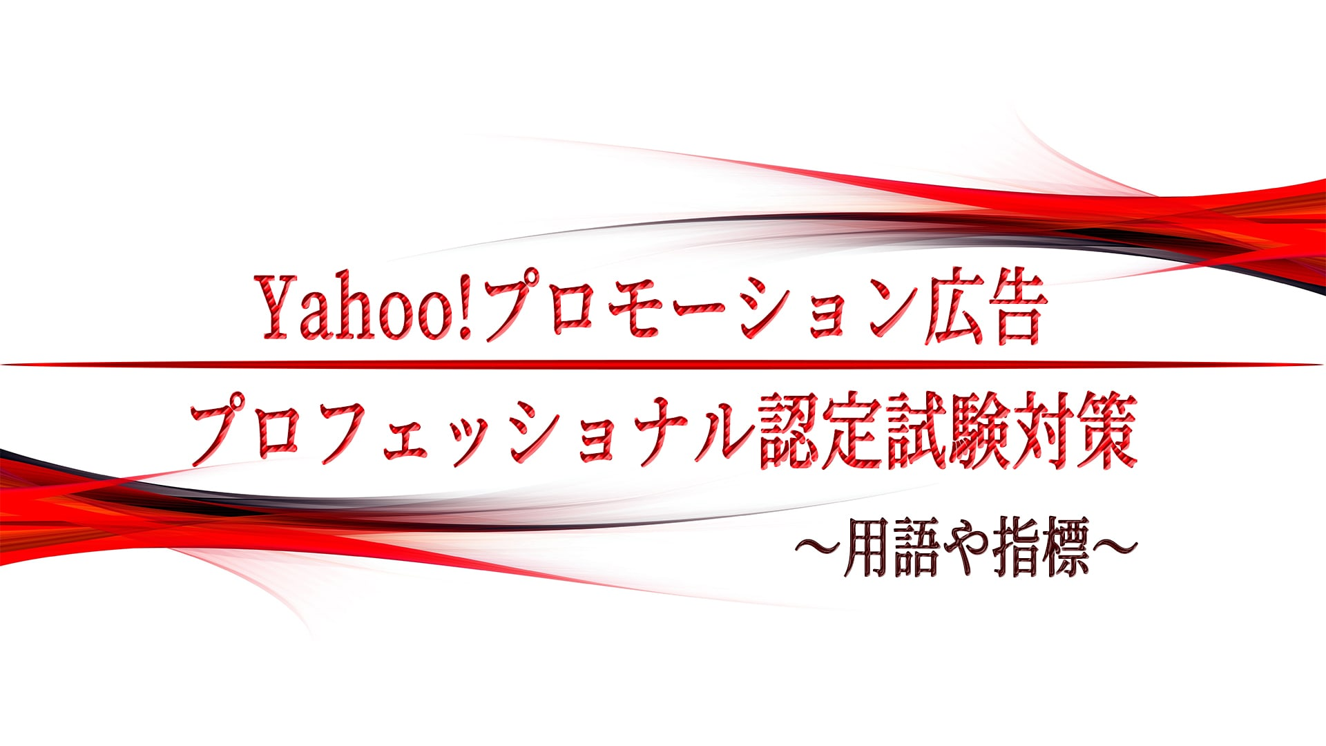 Yahoo!プロモーション広告プロフェッショナル認定試験対策〜用語や指標〜