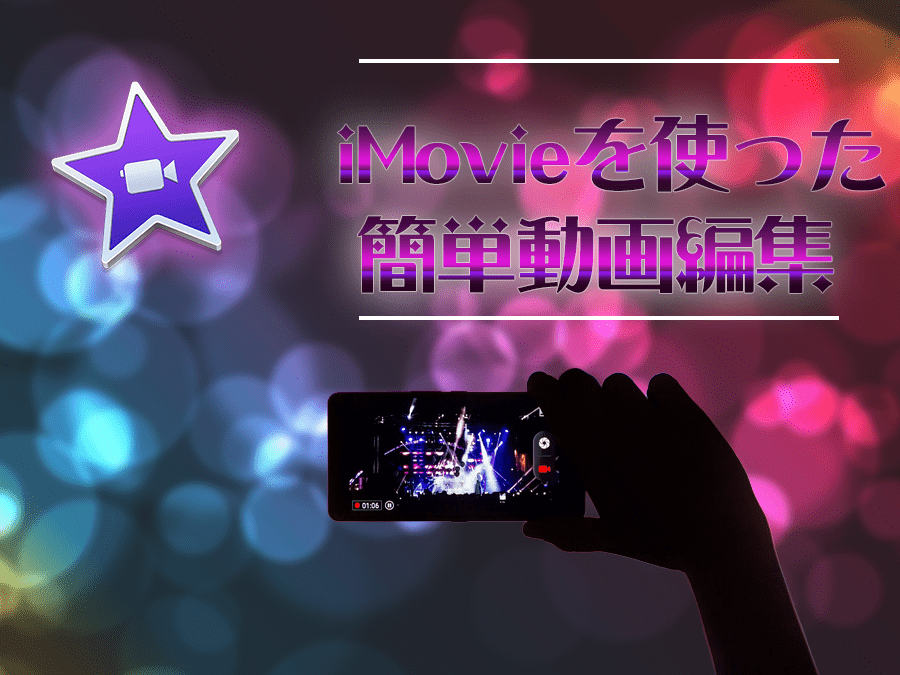 iPhoneで簡単に動画編集ができる!iMovieの機能は優れている!