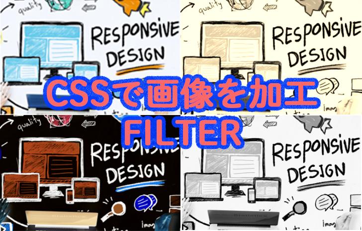 CSSで画像を白黒・セピア・ぼかし技術!filterで実現可能